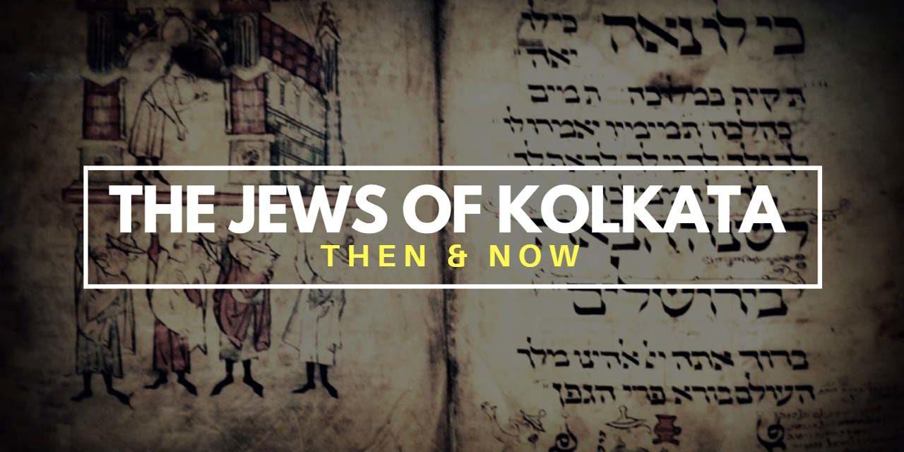 The Jews of Kolkata – Then & Now